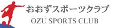 おおずスポーツクラブ